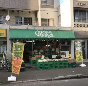 Green Flag(グリーンフラッグ)店舗