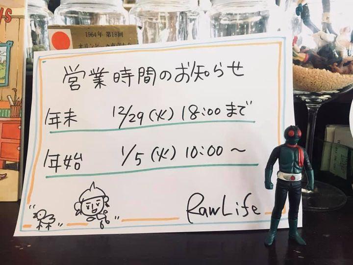 cafe Raw Life年末年始予定
