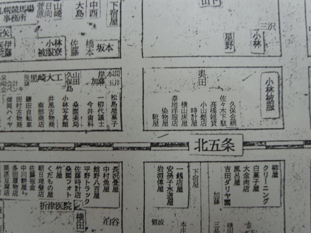 桑園おもいで地図 Vol.1 北5条通り西11〜12丁目界隈