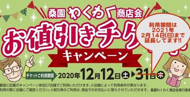 桑園わくわく商店会値引きチケットキャンペン2月14日まで期間延長
