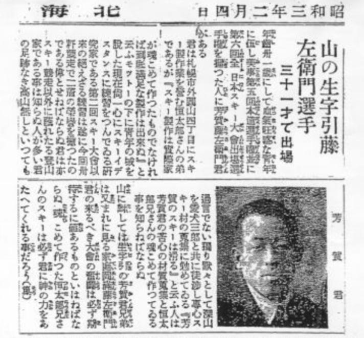 山の生き字引藤左衛門選手(北海タイムス,昭和3年2月4日付け)