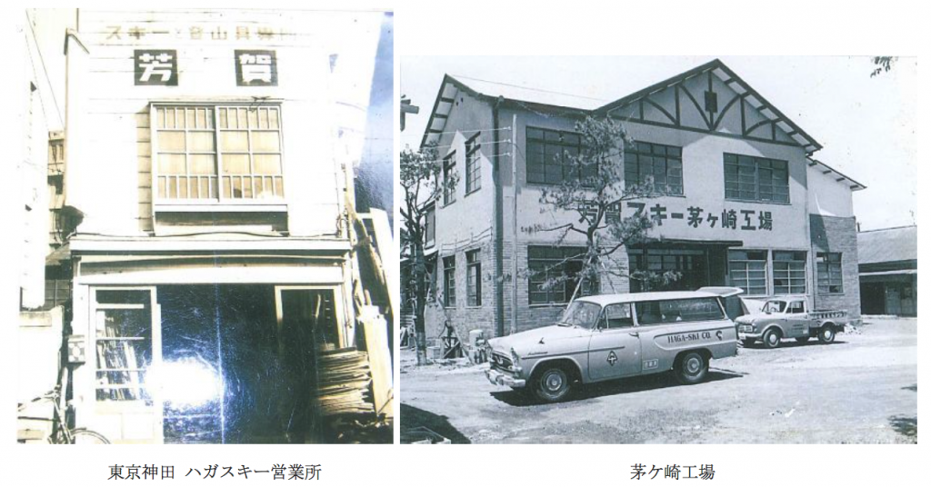 02東京神田にあったハガスキー営業所(左)と茅ヶ崎にあった工場(右)